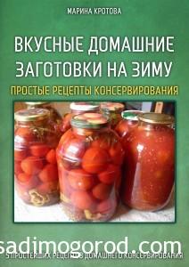 простые рецепты консервирования