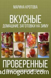 проверенные рецепты консервирования